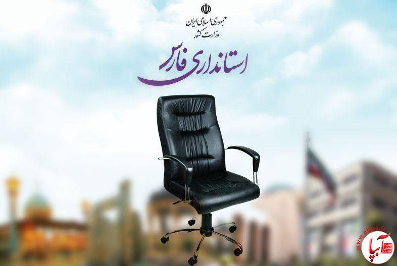 اختلاف وزیر و معاون در مورد استاندار فارس