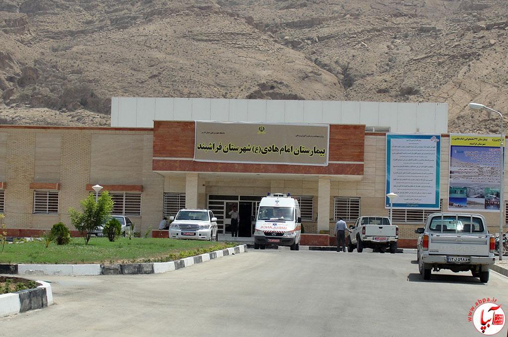 کلینیک تغذیه و رژیم درمانی بیمارستان-امام هادی (ع) شهرستان فراشبند
