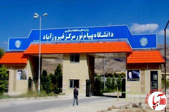 دانشگاه پیام نور واحد فیروزآباد