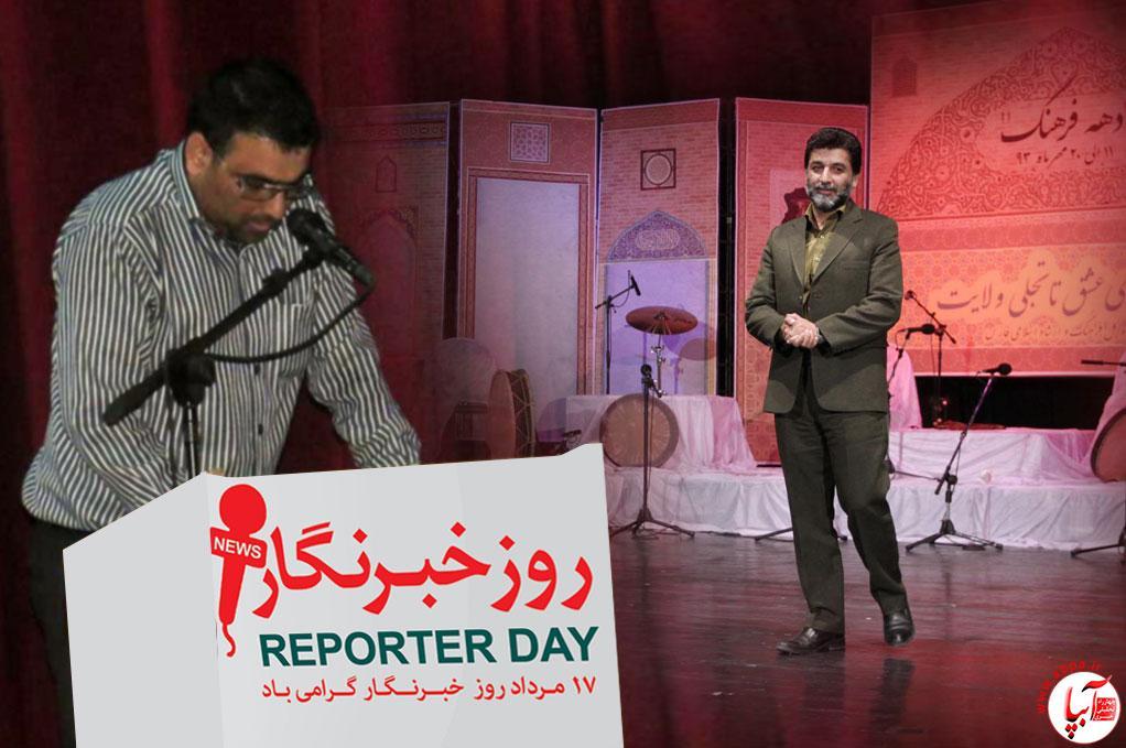 روزخبرنگار-فراشبند پیام مدیر کل فرهنگ و ارشاد فارس بمناسبت روز خبرنگار