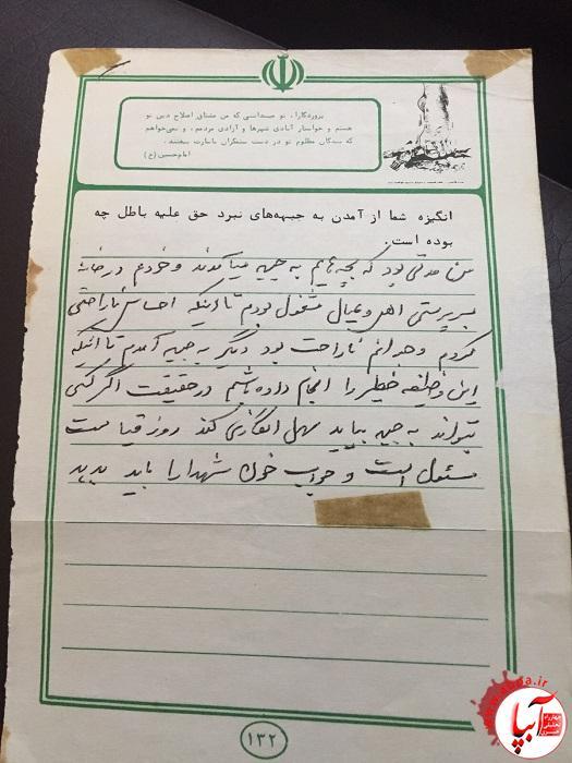 IMG-20151018-WA0013 شهیدی که در شب شهادتش، غسل شهادت نمود