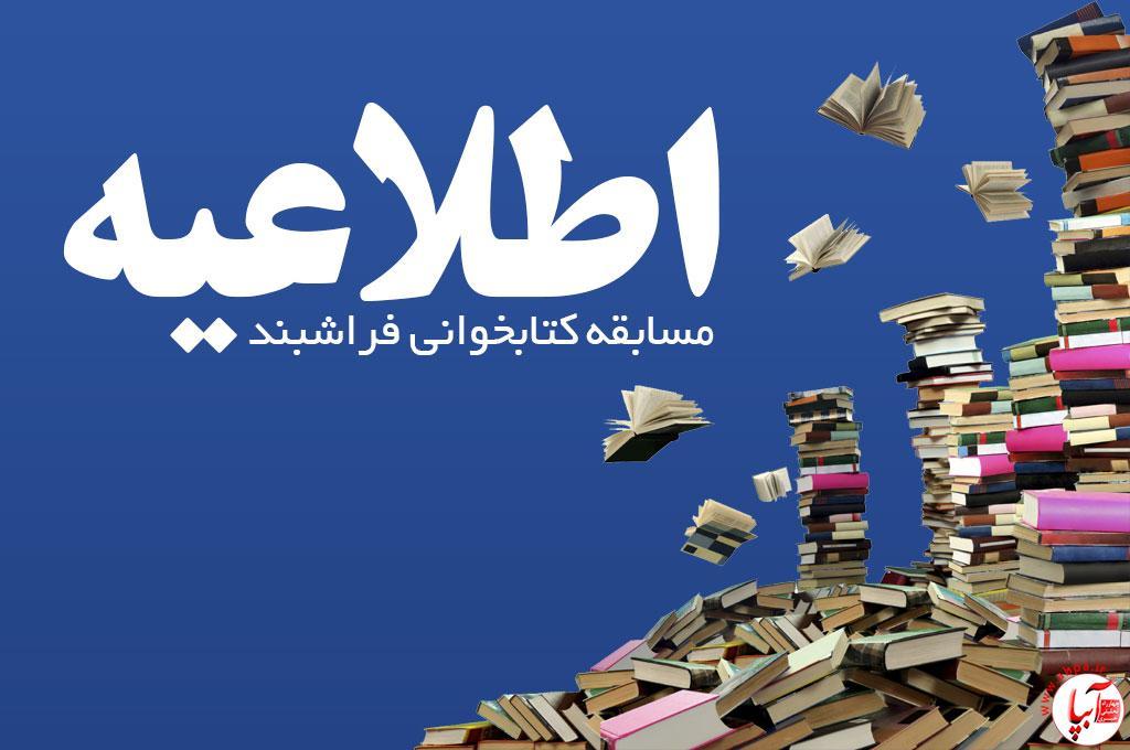 شروع مسابقه کتابخوانی آنلاین بخارای من ایل من