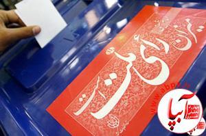 تذکرات انتخاباتی به نامزدهای شورای شهر فراشبند داده شد