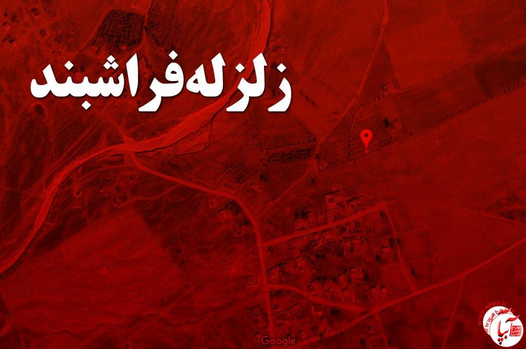 زلزله فراشبند و فیروزآباد را لرزاند