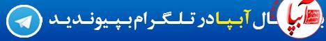 abpa تبلیغات زودهنگام و تخلفات انتخاباتی شوراها پیگیری می شود