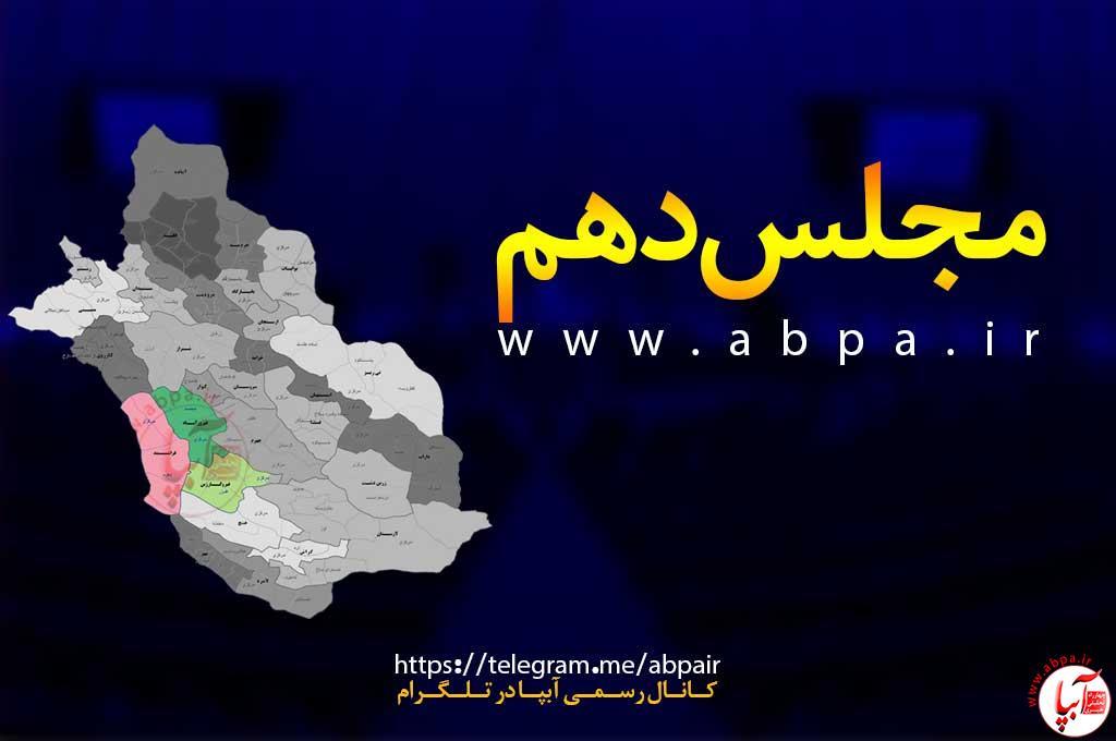 اسامی نامزدهای تائید و رد صلاحیت شده حوزه انتخابیه فیروزآباد،قیر و کارزین،فراشبند