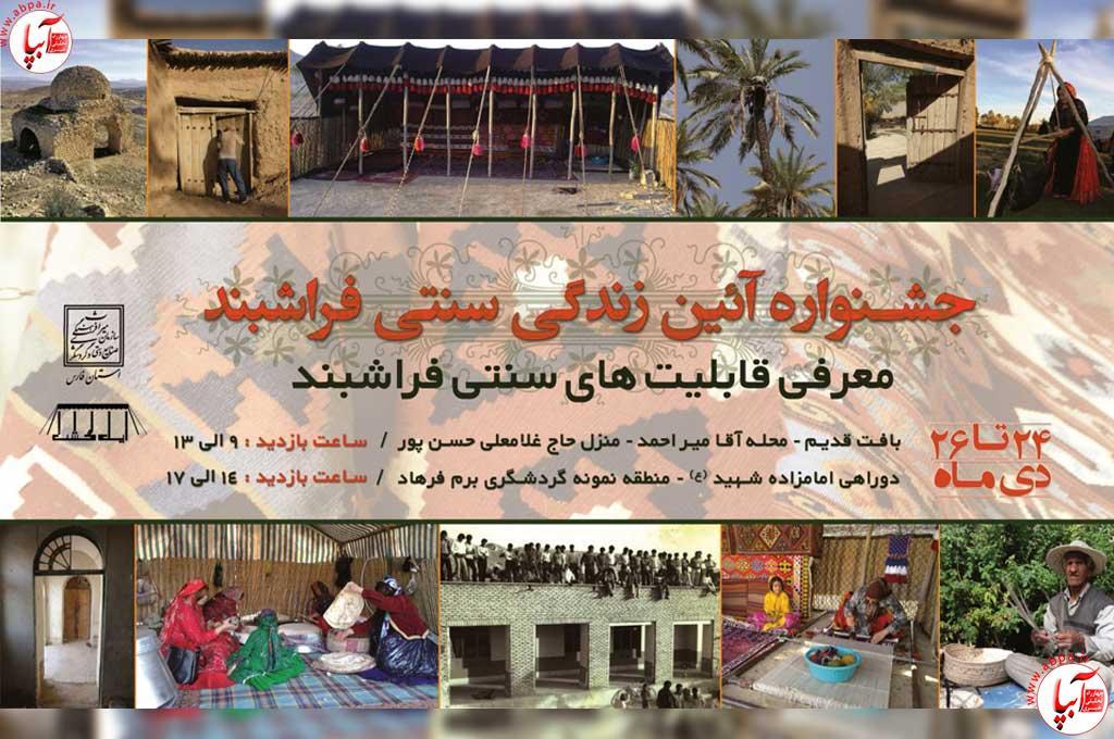 برگزاری نخستین جشنواره آیین زندگی سنتی فراشبند