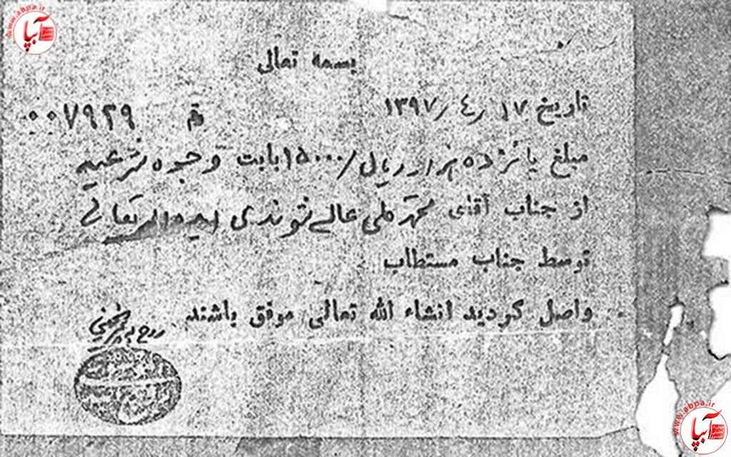 همراهى مردم فراشبند با امام خمینى(ره) قبل از انقلاب+سند
