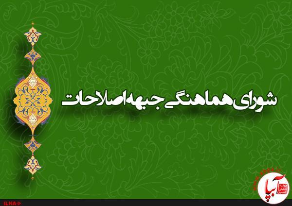 شورایهماهنگیجبههاصلاحات بیانیه شماره 2 شورای هماهنگی جبهه اصلاحات و احزاب اصلاح طلب شهرستان فراشبند