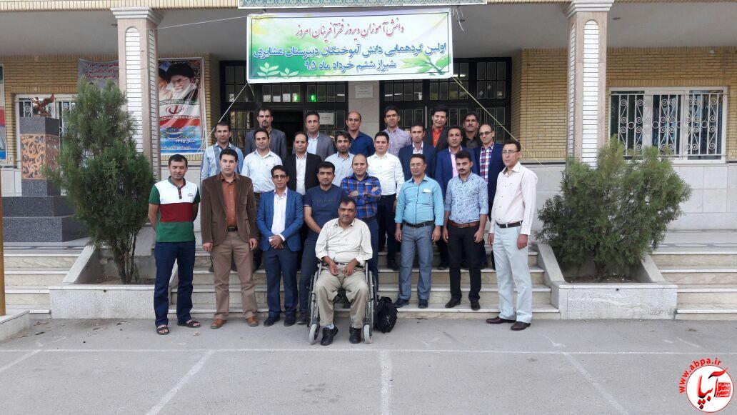 اولین گردهمایی دانش آموختگان دبیرستان عشایری شهید بهشتی شیراز