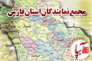 انتخاب کورش کرمپور بعنوان رئیس مجمع نمایندگان استان فارس