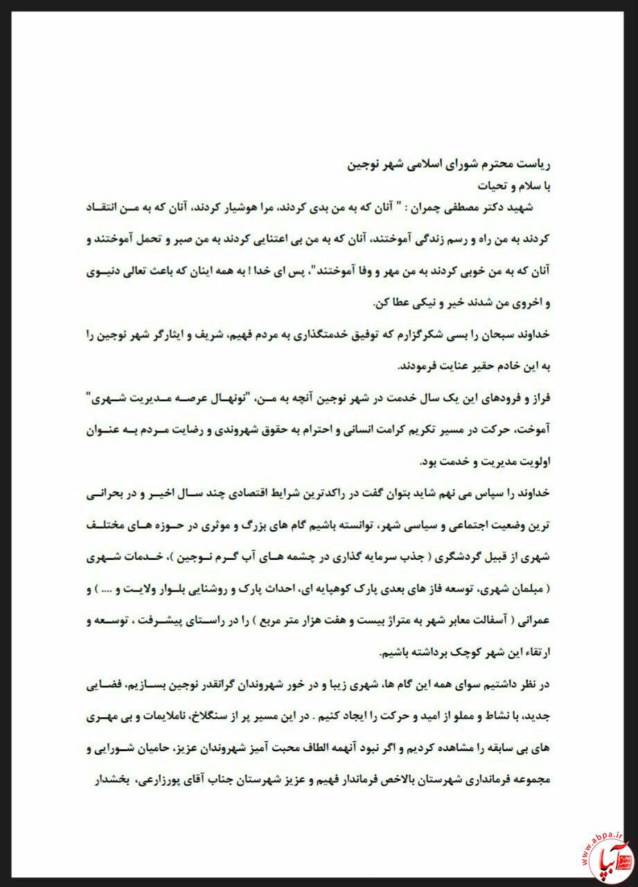 یببی استعفای شهردار نوجین روی میز شورای شهر...