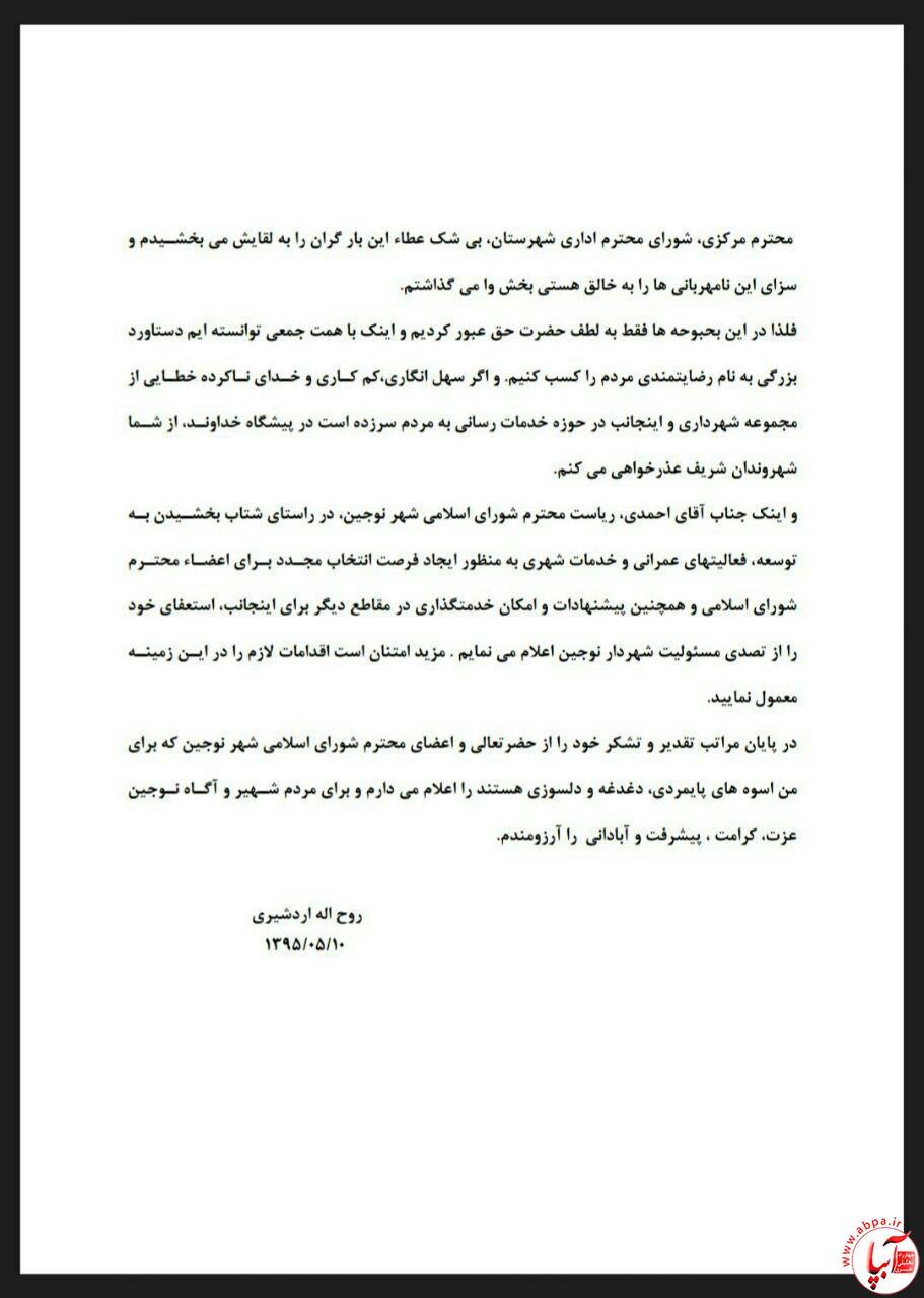 WhatsApp-Image-2016-08-19-at-14.06.51-1 استعفای شهردار نوجین روی میز شورای شهر...