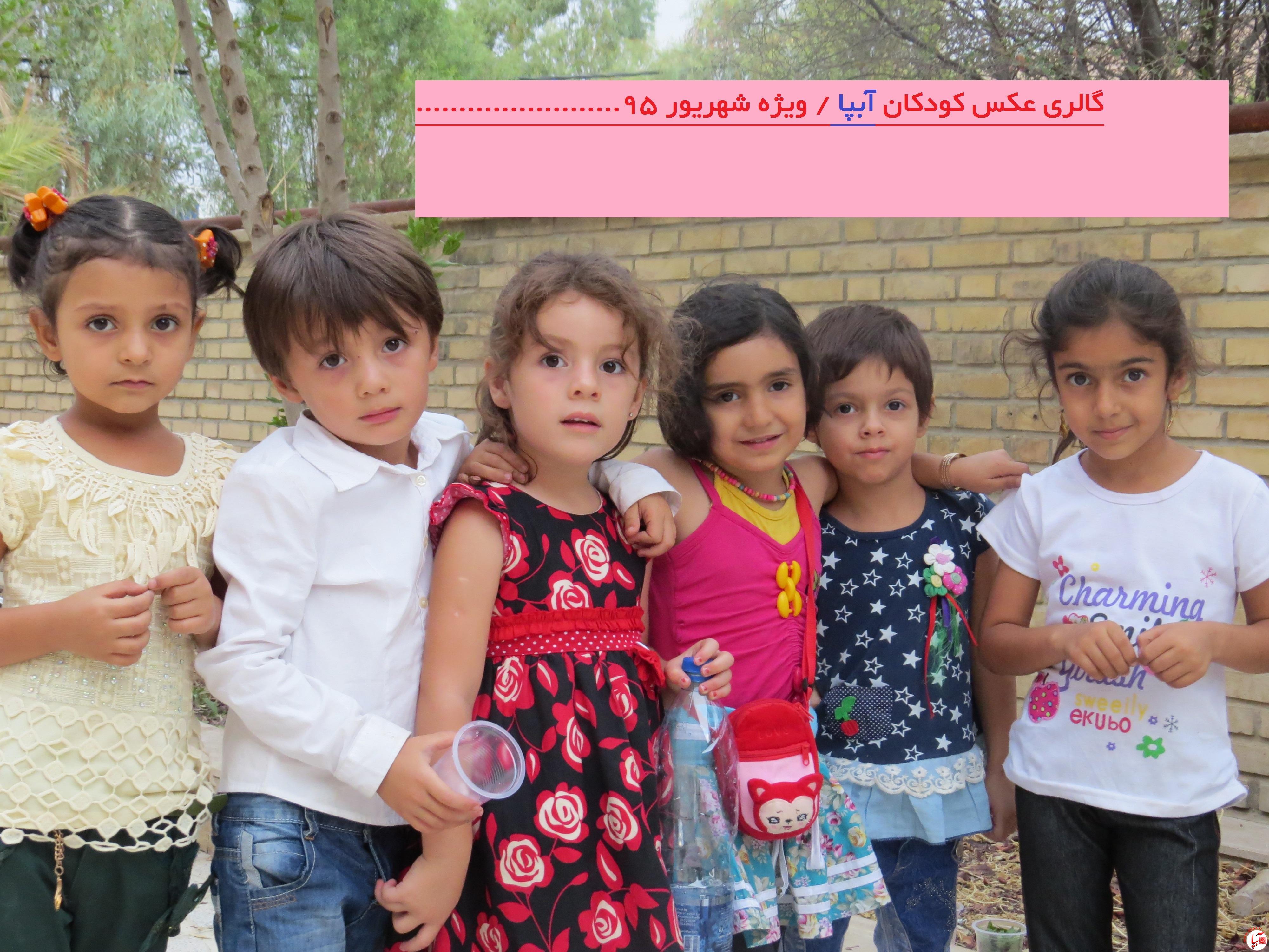 IMG 5078 - گالری تصاویر کودک/ ویژه شهریور ماه 95