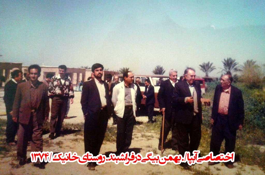 بهمن بیگی در فراشبند