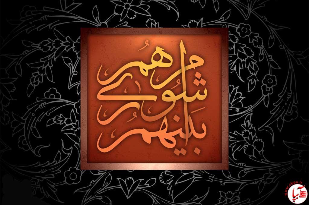 وظایف و اختیارات شورای اسلامی شهر