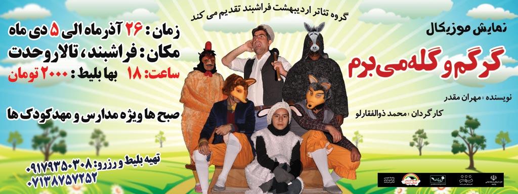 35 نمایش «گرگم و گله می برم» در فراشبند به روی صحنه میرود