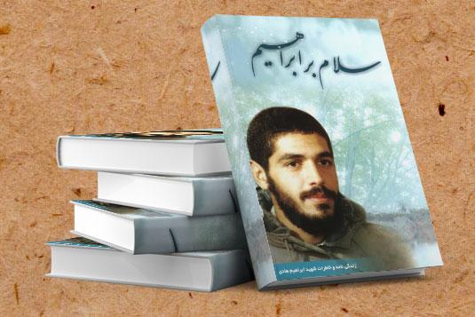 ebrahim_hadi