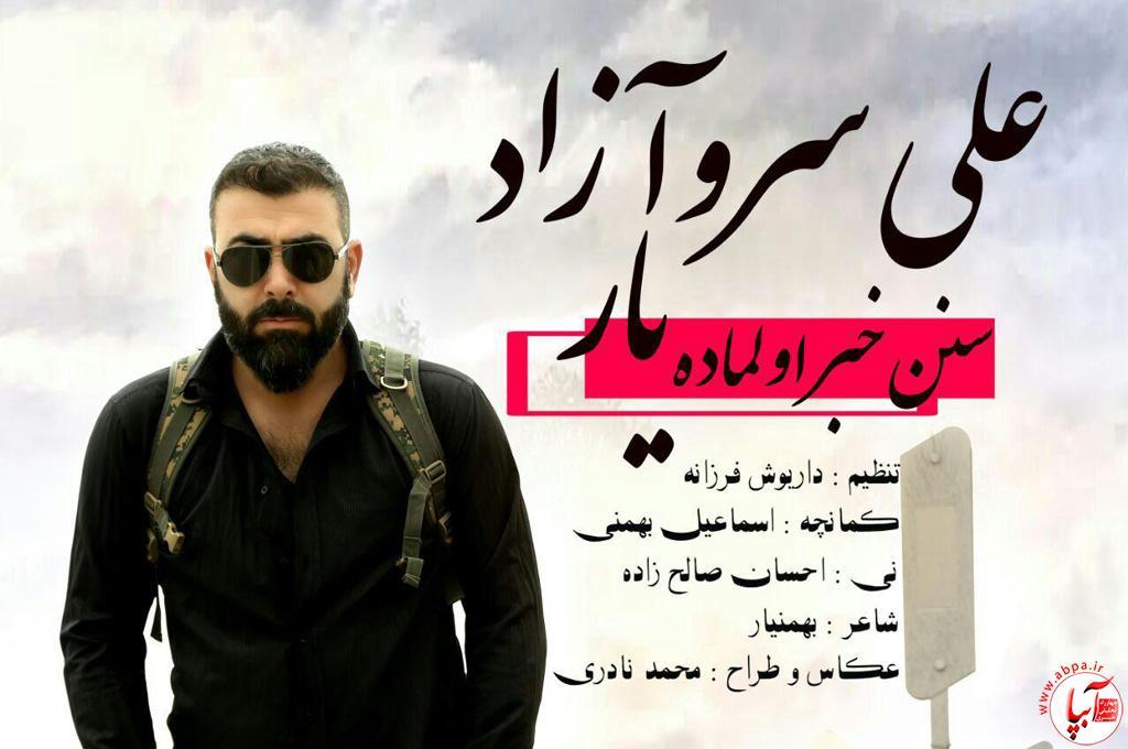"""دانلود آهنگ جدید علی سروآزاد بنام """"سنن خبر اولماده یار"""""""