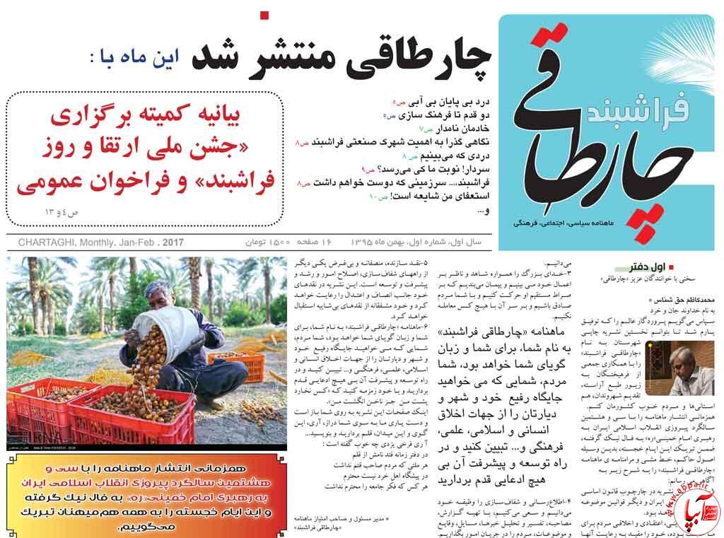 اولین شماره نشریه محلی شهرستان فراشبند منتشر شد