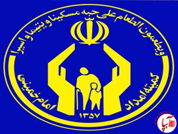 پرداخت ۱۴ میلیارد ریال تسهیلات به مددجویان کمیته امداد امام خمینی(ره) فراشبند