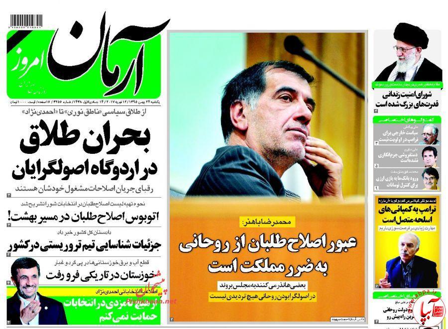 صفحه نخست روزنامه ها/ ۲۴ بهمن ماه ۹۵