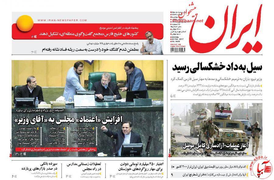 Iran تیتر روزنامه ها ...
