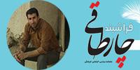 محسن-عالیشوندی مسئولیت وزارت نفت در قبال بحران آب فراشبند