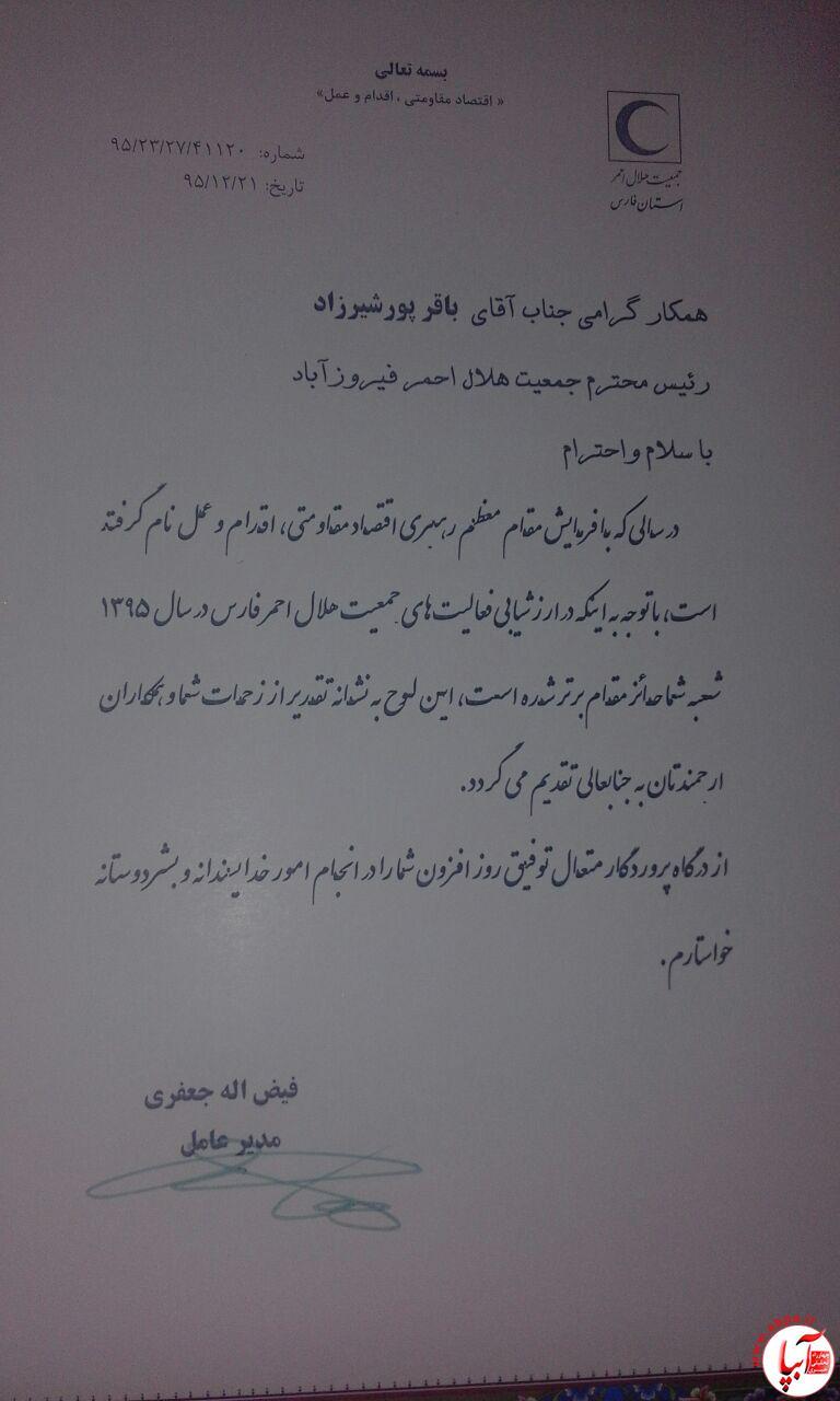 هلال احمر فیروزآباد، مرکز برتر استان فارس شد