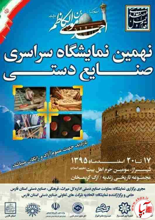 آبپا-گردشگری-1 برگزاری نمایشگاه صنایع دستی فراشبند در ارگ کریمخانی شیراز