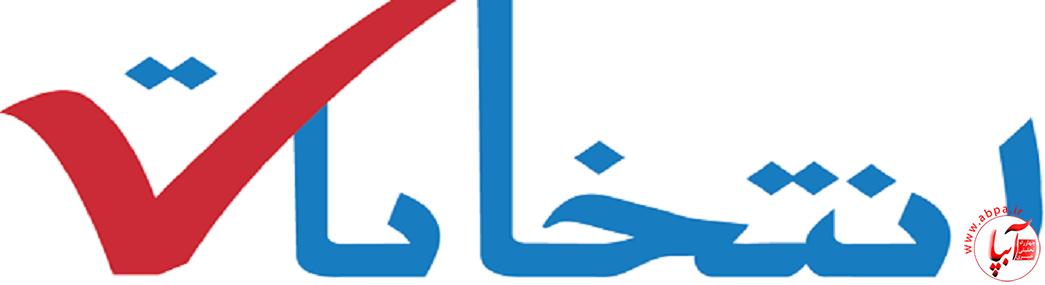 2316304771-1 داوطلبین حضور در انتخابات شوراها به دفاتر پیشخوان مراجعه کنند
