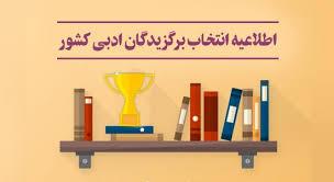 ثبت نام در دومین مرحله از شناسایی «مستعدان برتر ادبی» و «سرآمدان ادبی» کشور آغاز شد.