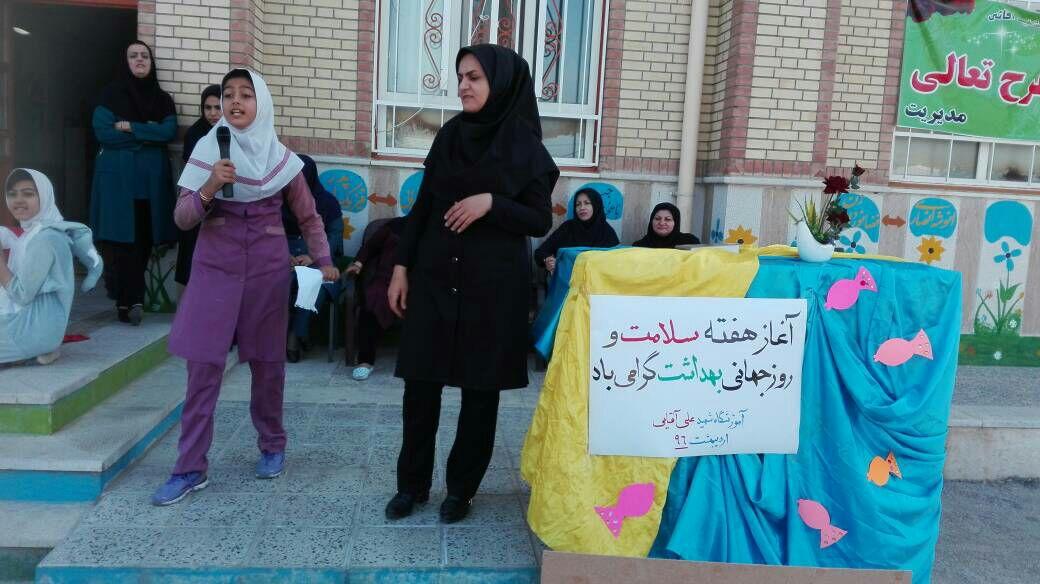 a20f46ab-02e4-418a-b73b-50857847438e هفته ی سلامت در مدارس شهرستان فراشبند