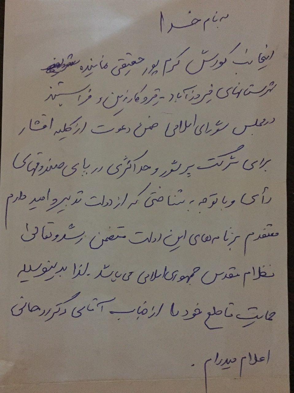 photo5814296781821946017 اعلام حمایت قاطع کورش کرمپور از دکتر روحانی