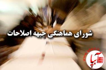 1103337_718 بیانیه شورای هماهنگی جبهه اصلاحات استان فارس در محکومیت توهین به ریاست جمهوری