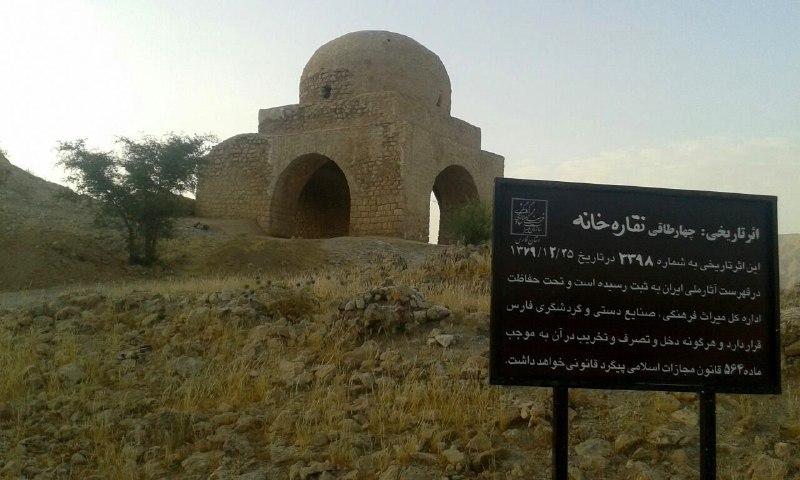 c1fb424f-abf8-4229-8bbb-e3f9c332f201 تهیه و نصب تابلو جهت آثار باستانی ثبت شده در شهرستان فراشبند