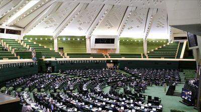مجلسشورایاسلامی لایحه ایجاد منطقه ویژه اقتصادی لار به مجلس رسید