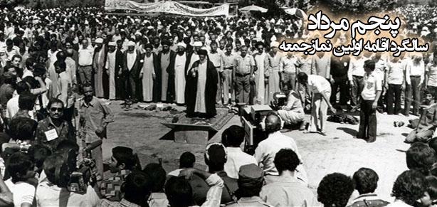 P3287 5 مرداد سالروز اقامه اولین نماز جمعه در تهران