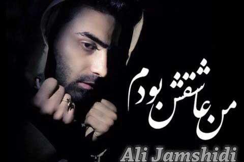 """آهنگ جدید """"من عاشقش بودم"""" از علی جمشیدی"""