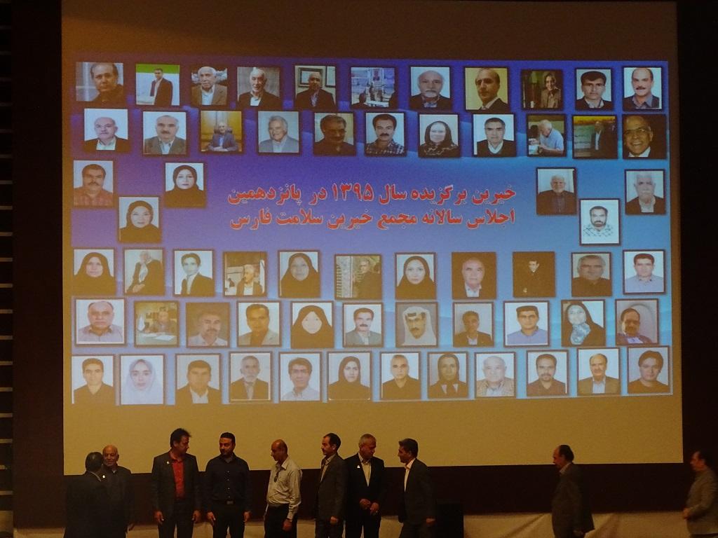 DSC02962 تجلیل از خیرین سلامت فارس + تصویر