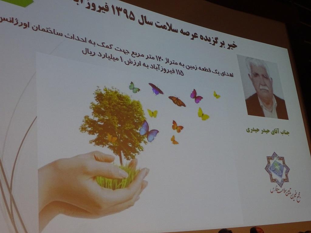 DSC02980 تجلیل از خیرین سلامت فارس + تصویر