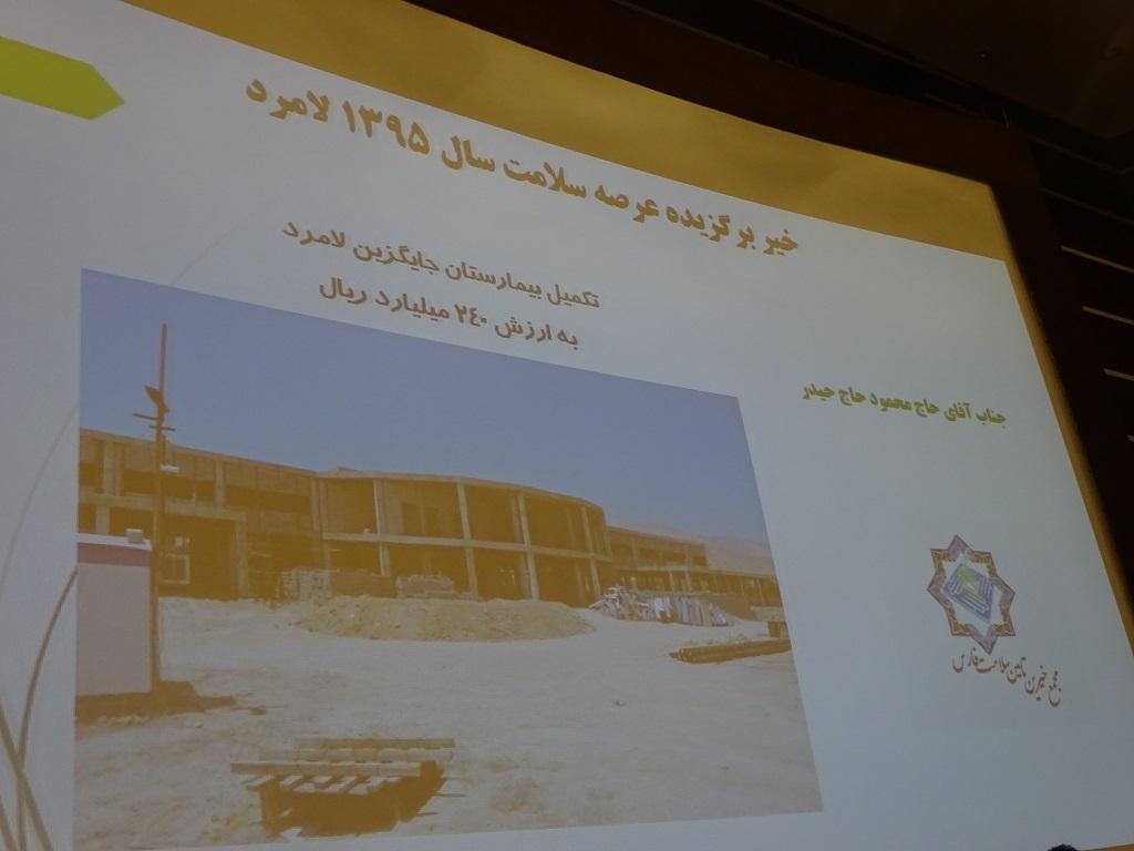 DSC02987 تجلیل از خیرین سلامت فارس + تصویر