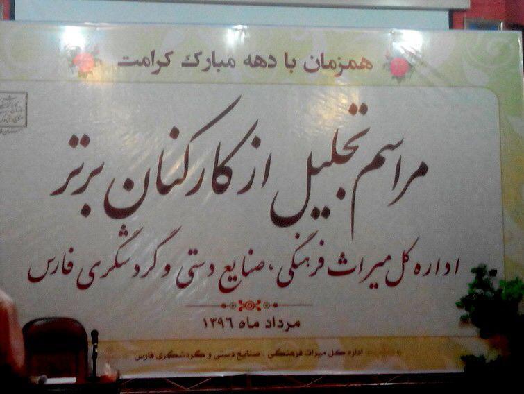 photo_2017-08-04_08-36-36 مرتضی کشاورز، مدیر برتر میراث فرهنگی استان فارس شد