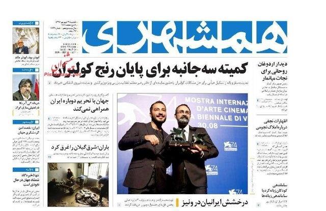 تنها روزنامهای که درخشش ایرانیان را در ونیز پوشش داد