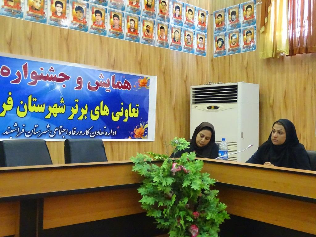 DSC03337 از تعاونی های برتر شهرستان فراشبند تجلیل شد