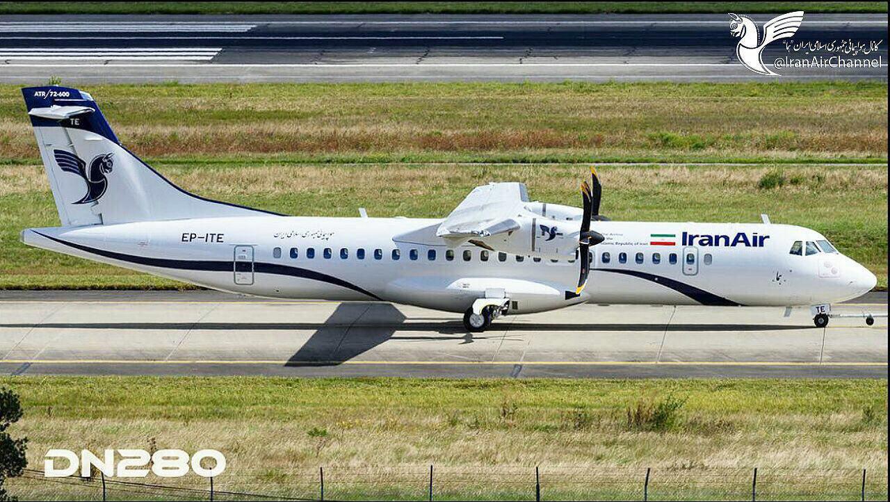 پنجمین هواپیمای مدرن ATR رسما به ناوگان هما افزوده شد+مشخصات فنی