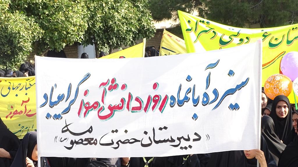 DSC04595 گزارش تصویری از راهپیمایی روز دانش آموز در فراشبند