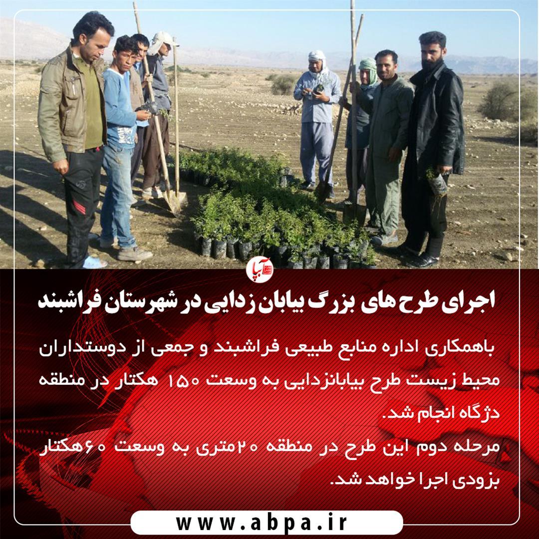 اجرای طرح های بزرگ بیابان زدایی در شهرستان فراشبند