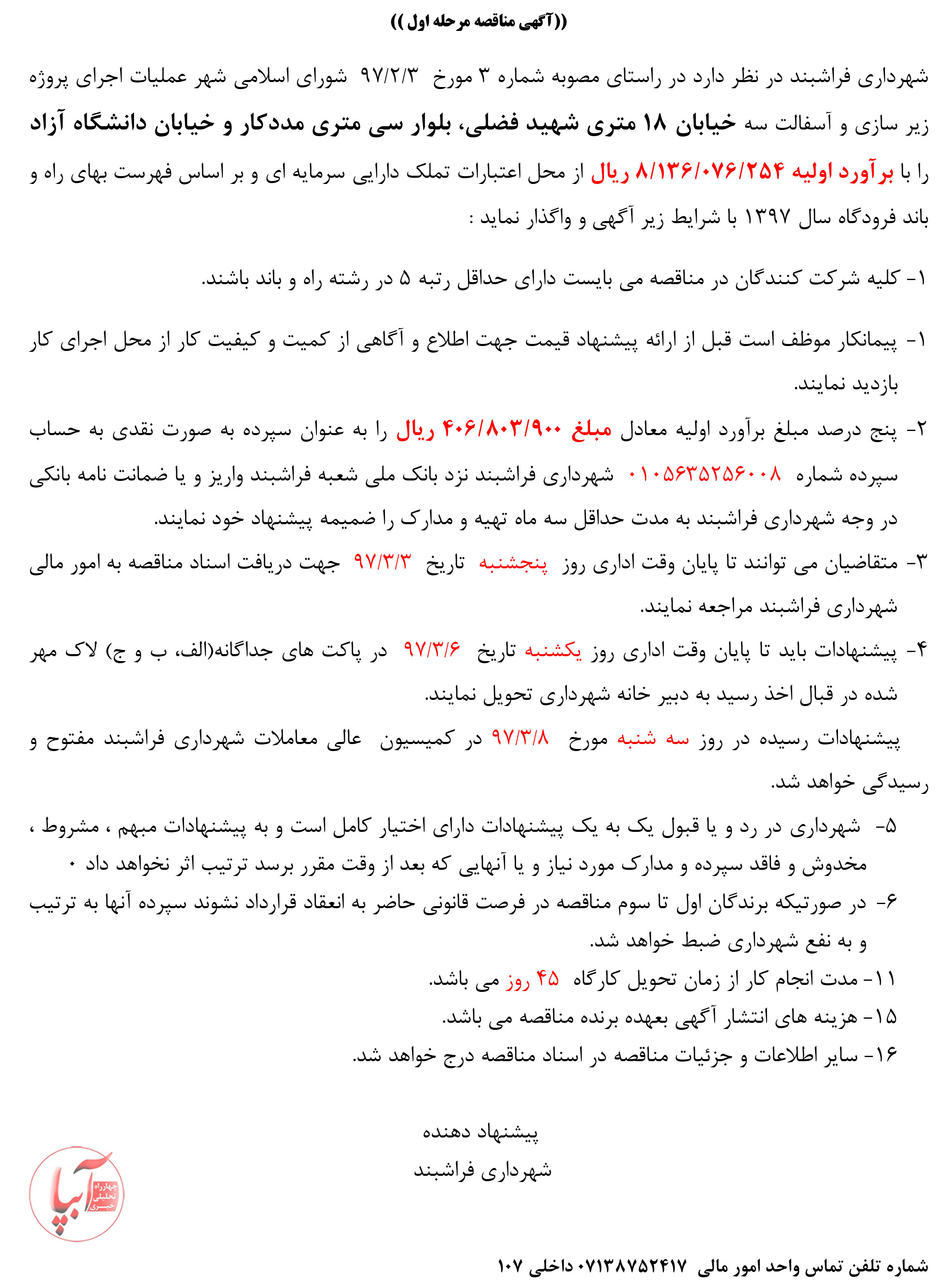 مناقصه زیرسازی و آسفالت خیابانهای شهر فراشبند