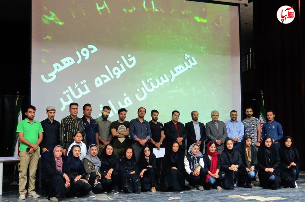 تجلیل از هنرمندان نمایش شهرستان فراشبند